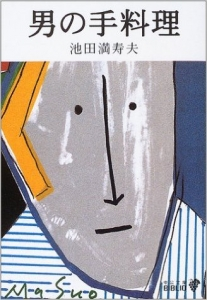 男の手料理|池田満寿夫
