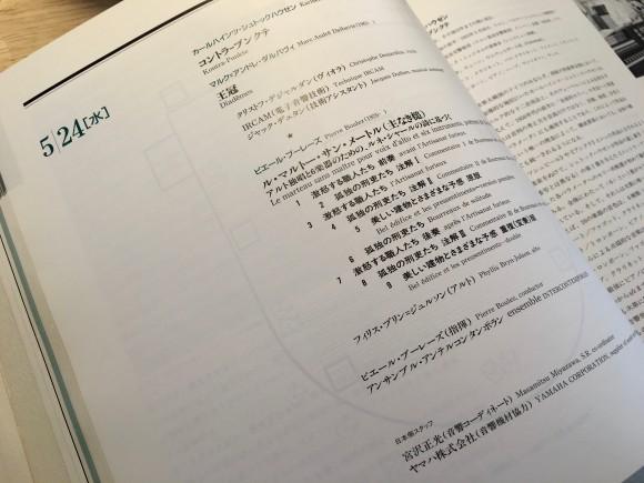 1995年『ピエール・ブーレーズ・フェスティバル in Tokyo』カタログ