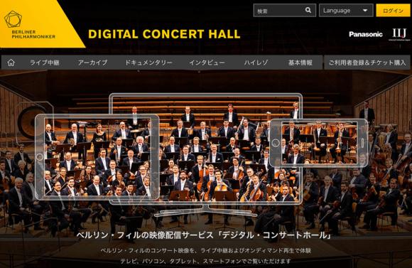 ベルリン・フィル・デジタル・コンサートホール